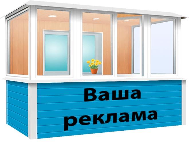 Балкон с банером